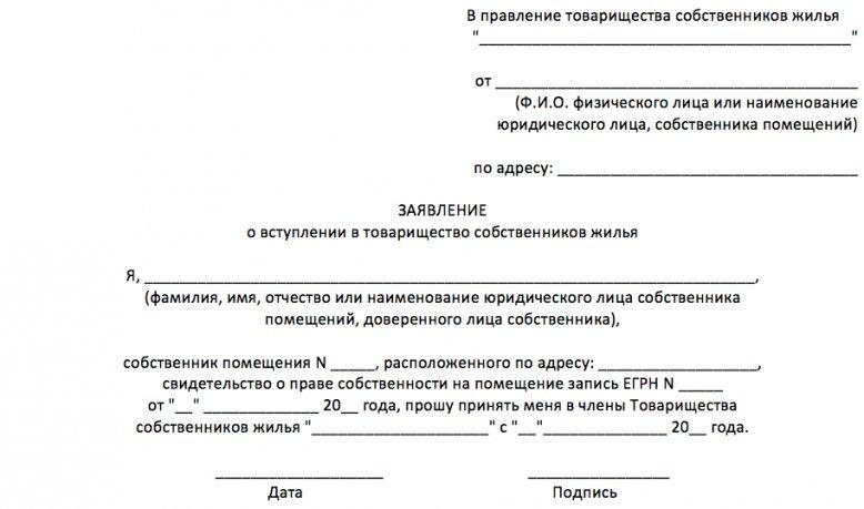 Изображение - Как стать членом тсж Obrazets-zayavleniya-na-vstuplenie-v-chlenstvo-TSZH