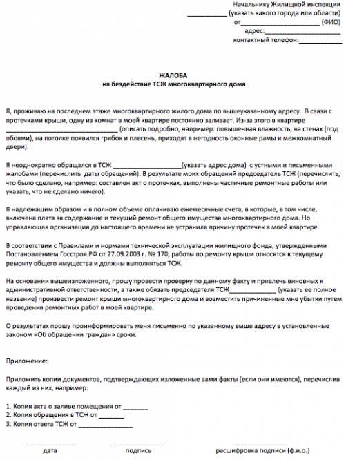 Жалоба на ТСЖ Успенский 15 - как и куда написать