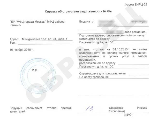 Изображение - Справка об отсутствии задолженности по коммунальным платежам Spravka-ob-otsutstvii-zadolzhennosti-po-kvartplate