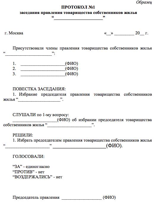 Права и обязанности председателя тсж многоквартирного дома согласно жк рф